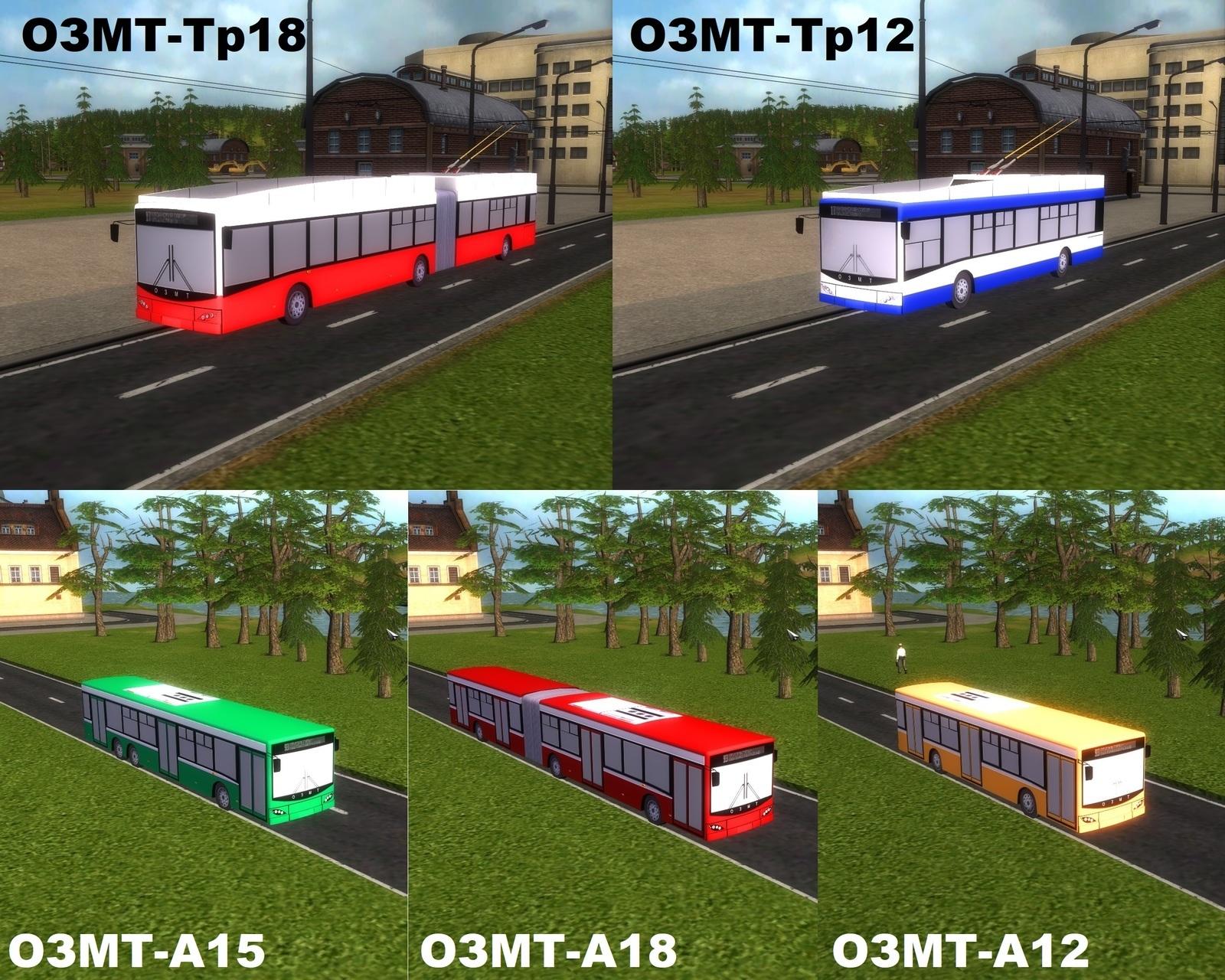 Пак автобусов и троллейбусов ОЗМТ.