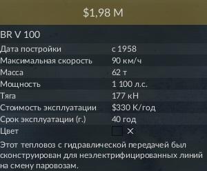BR V 100 2.jpg