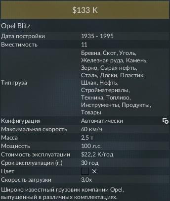 Opel Blitz 2.jpg