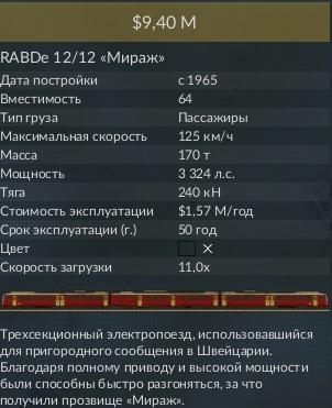 RABDe 12_12 Мираж 2.jpg
