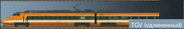 TGVудлиненный.jpg