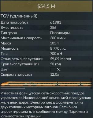 TGVудлиненный2.jpg