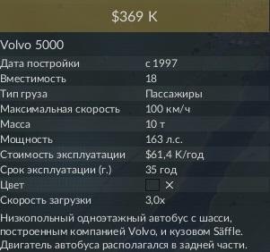 Volvo 5000 2.jpg