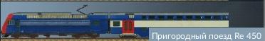Пригородный поезд Re450.jpg