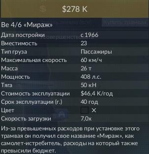 Be 4_6 Мираж 2.jpg