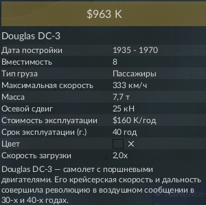 Douglas DC-3 2.jpg