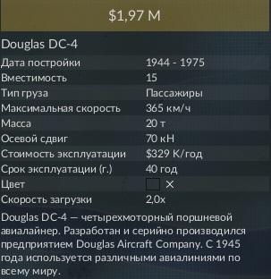 Douglas DC-4 2.jpg