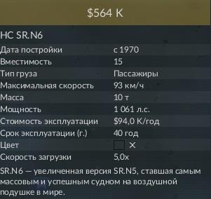 HC SR. №6 2.jpg