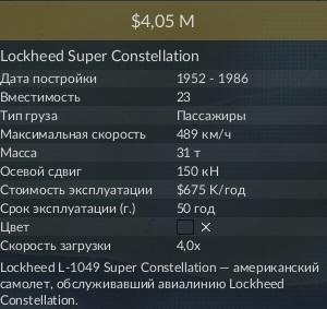 lockheed super constellation 2.jpg