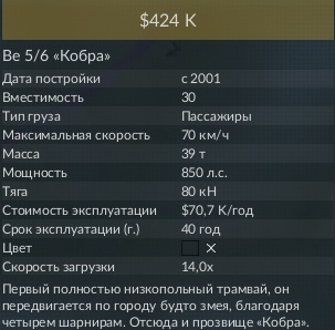 Be 5_6 Кобра2.jpg