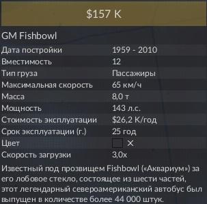 GM Fishbowl 2.jpg