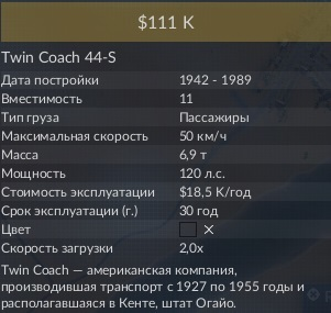 Twin Coach 44-s 2.jpg