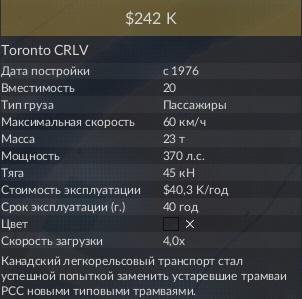 Toronto CRLV 2.jpg