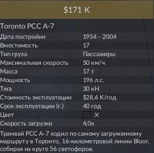 Toronto PCC A-7 2.jpg