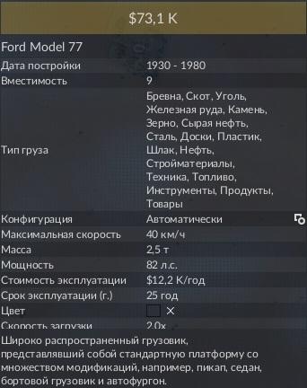 Ford model 77 2.jpg