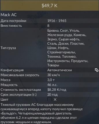 Mack AC2.jpg