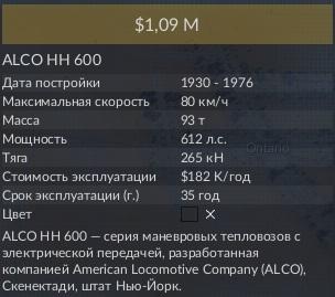 ALCO HH 600 2.jpg