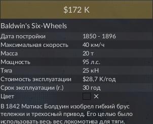 Baldwins Six-Wheels 2.jpg