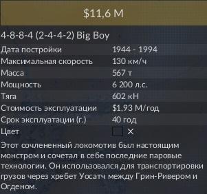 Big Boy2.jpg