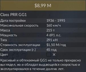 Class PRR GG1 2.jpg