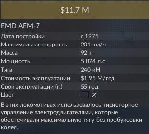 EMD AEM-7 2.jpg