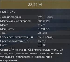 EMD GP9 2.jpg