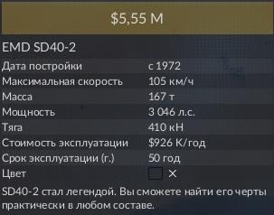 EMD SD40-2 2.jpg