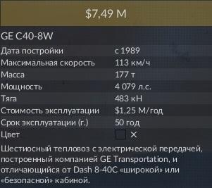 GE C40-8W 2.jpg