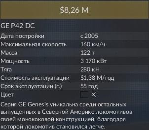 GE P42 DC 2.jpg
