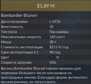 Bombardier BiLevel 2.jpg