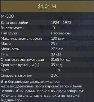 M-300 2.jpg