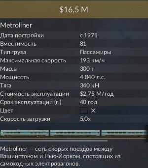 Metroliner 2.jpg