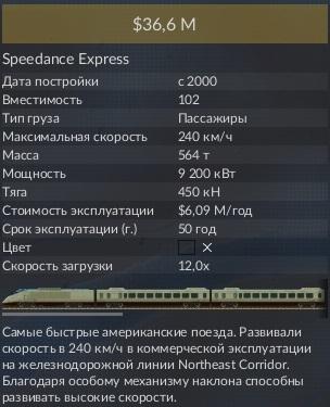 Speedance Express2.jpg