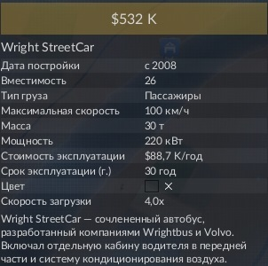 Wright StreetCar 2.jpg