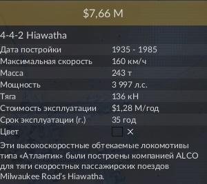 Hiawatha2.jpg