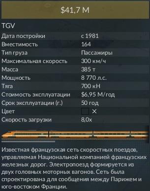 TGV2.jpg