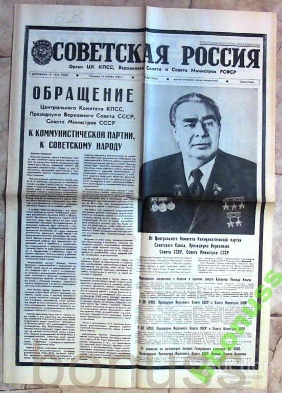 gazeta_sovetskaja_rossija_12_11_1982_l_i_brezhnev_nekrolog.thumb.jpg.ecdb926589c7cac9f985a70caa5a8be5.jpg