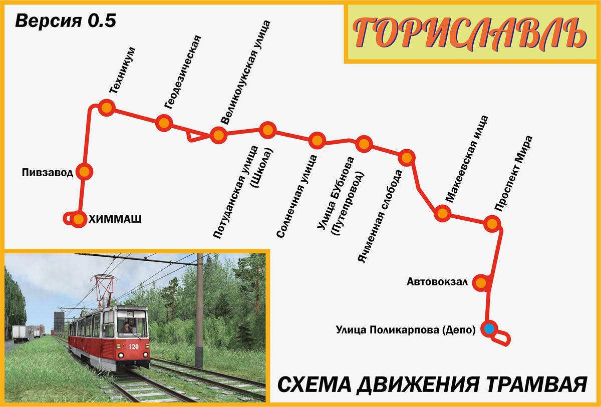 Схема_Гориславль.jpg